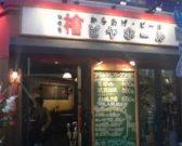 元吉本興業芸人のオーナー桧博明がプロデュースする「檜ビヤホール」が5月7日に恵比寿にオープン!!